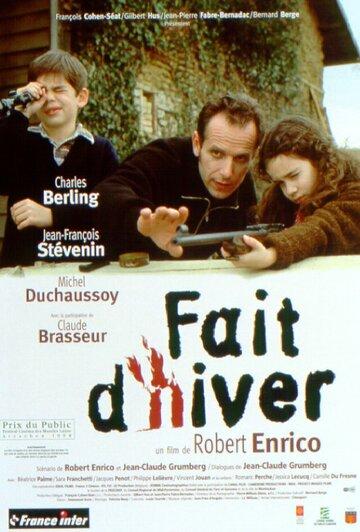 Умрем вместе (1999)