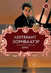 Лейтенант Хорнблауэр: Бунт (2001)