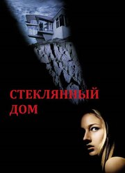 Смотреть онлайн Стеклянный дом