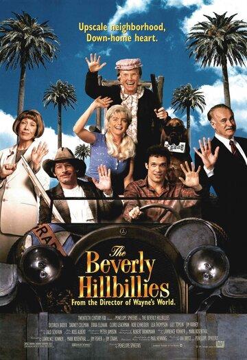 Деревенщина из Беверли-Хиллз / The Beverly Hillbillies. 1993г.