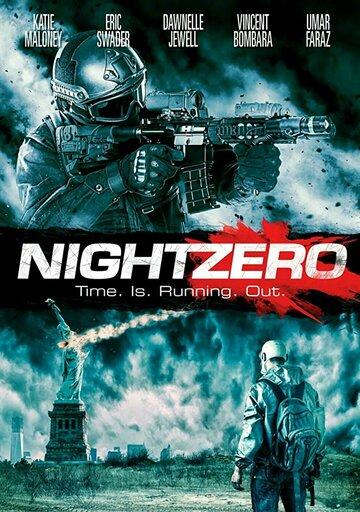 Ночь зеро / Night Zero. 2018г.