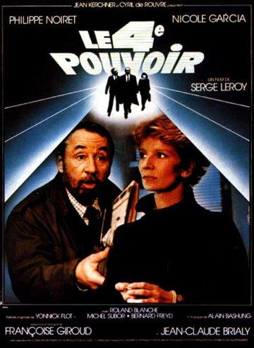 Четвертая власть (1985)