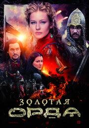 Золотая орда (2018) смотреть онлайн фильм в хорошем качестве 1080p