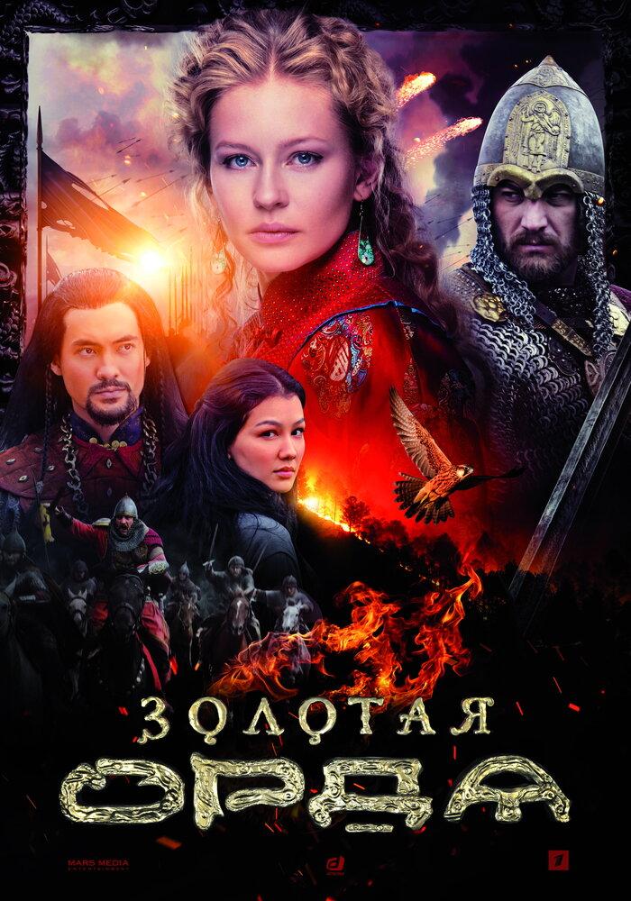 Золотая орда 1-16 серия 2018