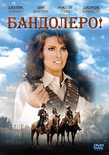 Бандолеро! 1968
