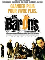 Бароны (2009)
