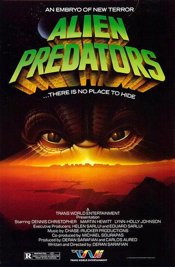 Извне (Alien Predator)