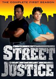 Улицы Правосудия (1991)