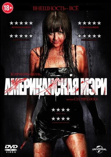 Watch Movie Американская Мэри
