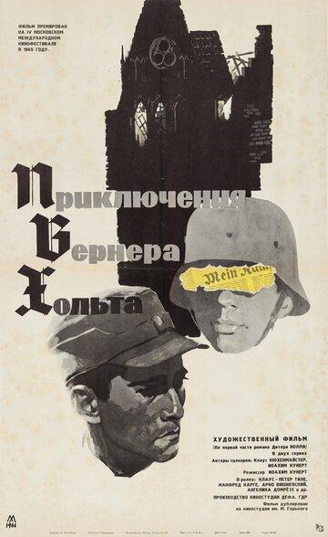 Приключения Вернера Хольта (1964)