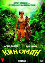 Киноман (2009)