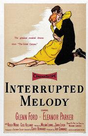Прерванная мелодия (1955)