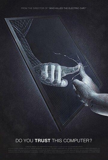 Вы доверяете компьютеру? / Do You Trust this Computer?. 2018г.