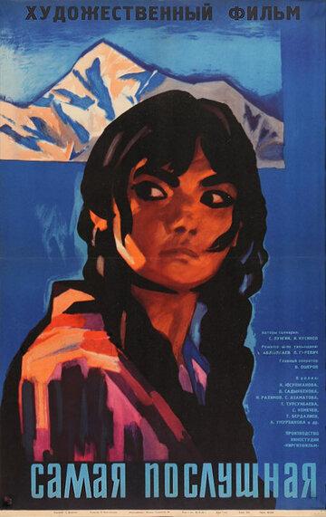 Самая послушная (1965) полный фильм