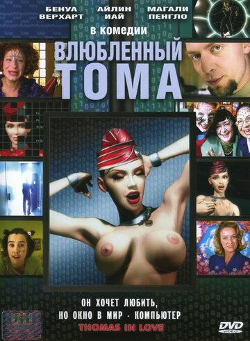 Влюбленный Тома 2000 | МоеКино