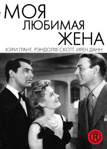 Моя любимая жена (1940) полный фильм онлайн