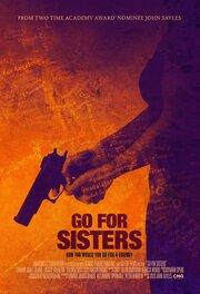 Пойти за сестер (2013)