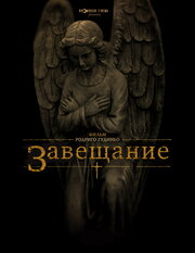 Завещание (2012)