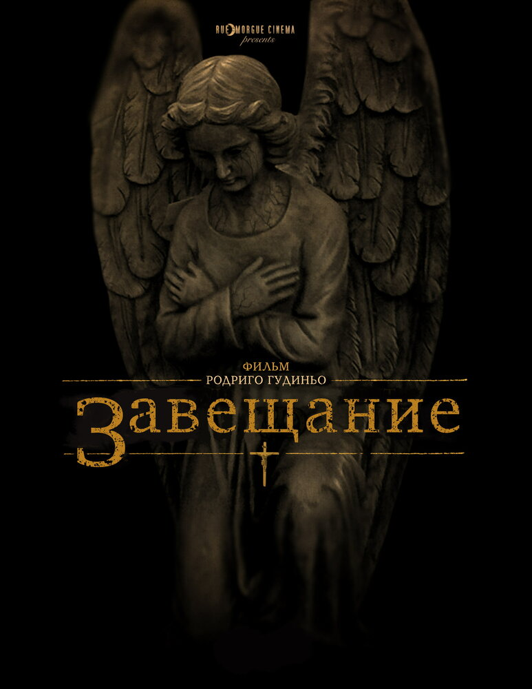 Завещание / The Last Will and Testament of Rosalind Leigh (2012) Blu-ray Remux 1080p | Чистый звук