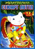 «Стюарт Литтл 3: Зов Природы» — 2005