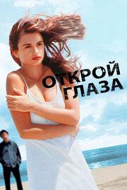 Открой глаза (1997)