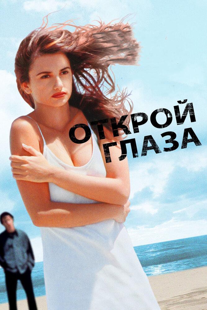 Открой глаза / Abre los ojos (1997)
