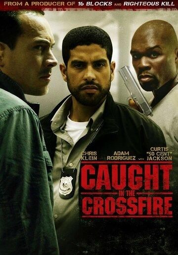 Под перекрестным огнем (Caught in the Crossfire)