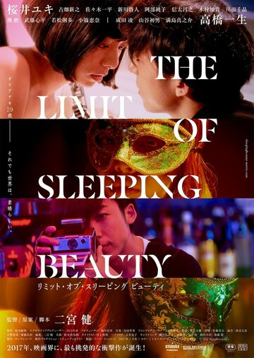 Предел спящей красавицы