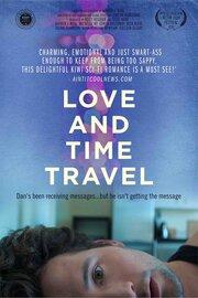 Любовь и путешествия во времени