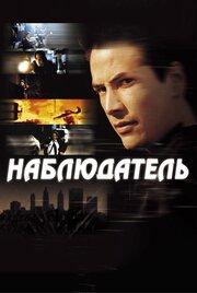 Наблюдатель (2000)