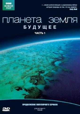 Планета земля: будущее (сериал, 1 сезон) — трейлеры, даты премьер.