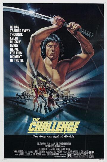 ����� (The Challenge)