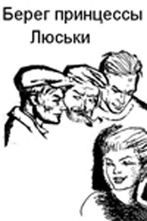 Берег принцессы Люськи (1969) полный фильм онлайн