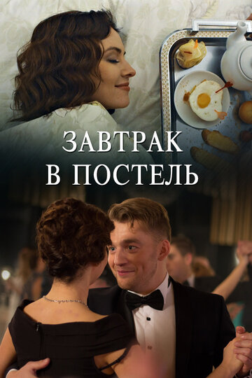 Завтрак в постель (2017)