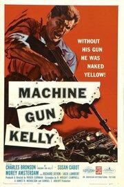 Смотреть онлайн Пулеметчик Келли
