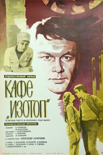 Кафе 'Изотоп' (1976) полный фильм