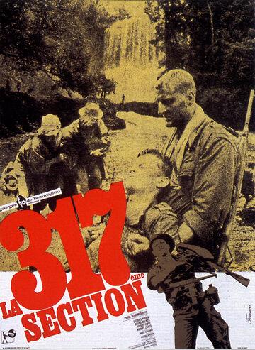 317-й взвод (1965)