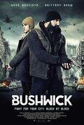 Новое видео: Бушвик
