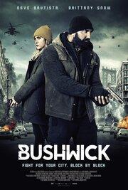 Бушвик (2017)