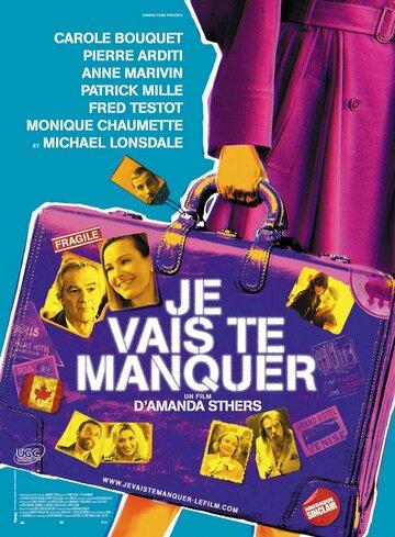 Я разминусь с тобой (2009)