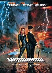 Мстители (1998)