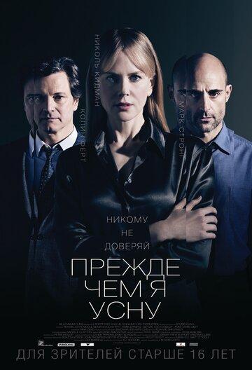 Прежде чем я усну (2013) полный фильм