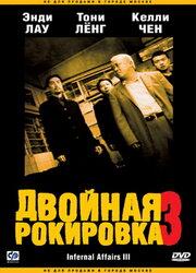 Двойная рокировка 3 (2003)