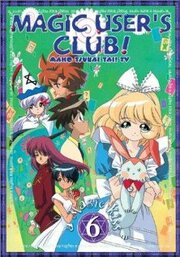 Клуб любителей магии (1996)