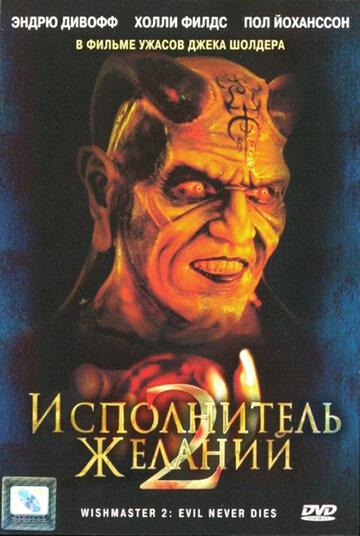 Исполнитель желаний 2: Зло бессмертно 1998