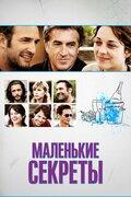 Маленькие секреты (2010)