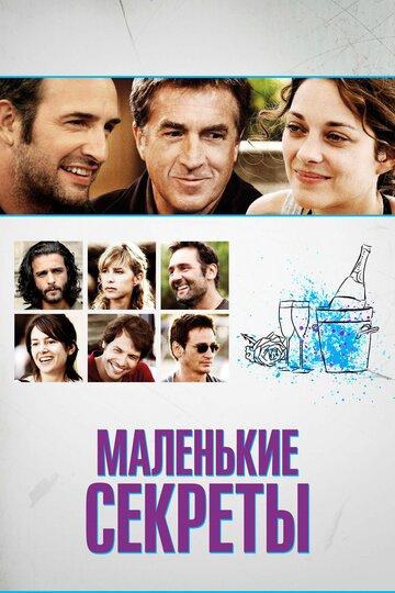 Маленькие секреты (2010) полный фильм онлайн