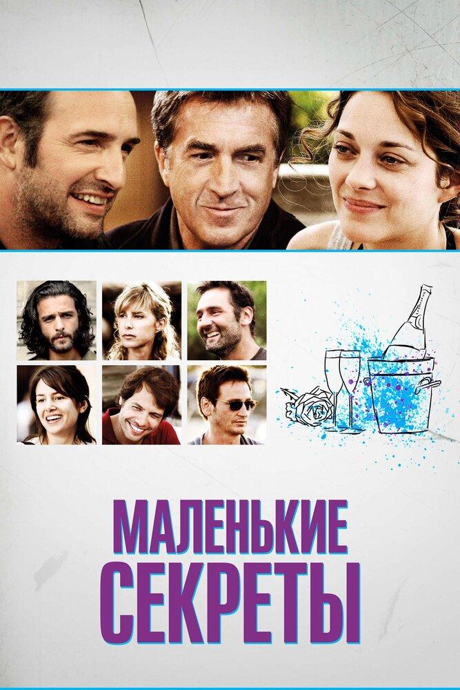 https://www.kinopoisk.ru/images/film_big/521618.jpg