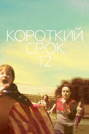 Короткий срок 12 (2013)