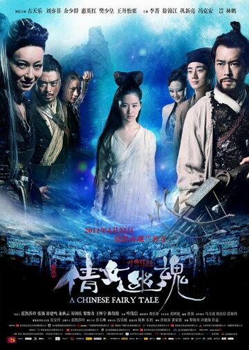 Китайская история призраков (Sien nui yau wan)